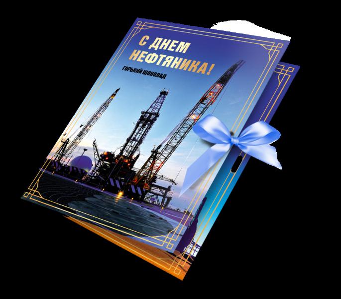 каждую макеты открыток с днем нефтяника создания водного